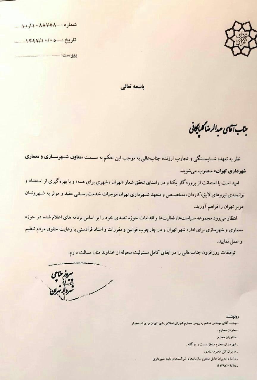 آغاز دور جدید تغییرات در شهرداری تهران/حناچی اولین معاون را تغییر داد
